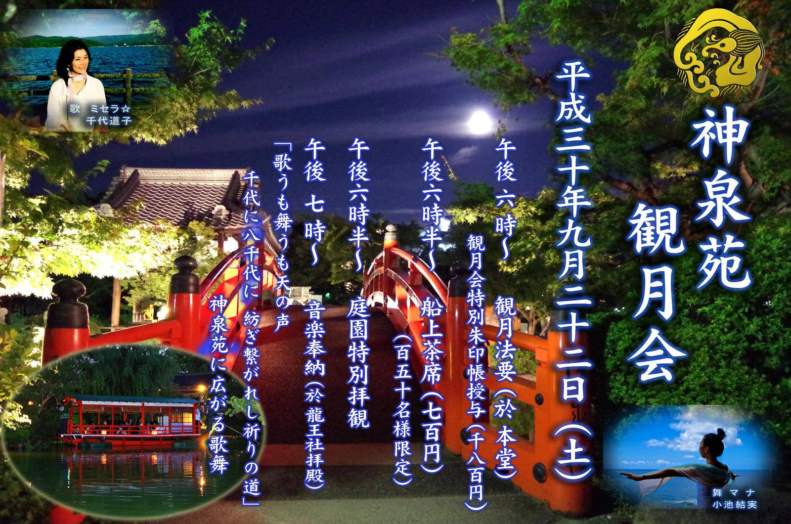 平30年観月会ポスター1